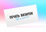 Печать визитных карточек в Луганске (1000 шт- 30 грн)