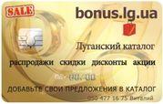Скидки,  распродажи,  акции,  дисконты Луганска