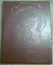 Мильтон Д. Потерянный и возвращённый рай / Пер. О.Н. Чюминой. 1899г.