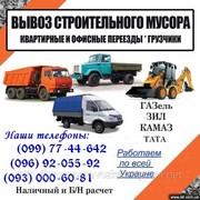 Вывоз строительного мусора луганск. вывоз СТроительный МУсор ЛУганск