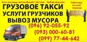 Перевозка мебели ЛУганск. ПЕревозки диван,  кровать,  шкаф Луганск. Зил