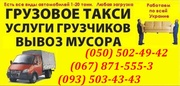 перевозки бетонные кольца для колодца луганск. Кран Манипулятор