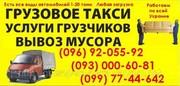 грузчики в луганске. услуги грузчиков луганск