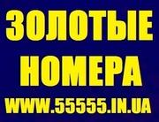 Золотые номера Украины. Большой выбор. Низкие цены