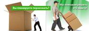 Грузчики в Луганске,  услуги грузчиков Луганск