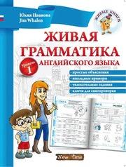 Английский для детей и начинающих взрослых