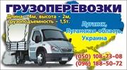 Грузоперевозки Луганск,  область,  Украина