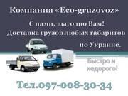 Организация грузоперевозок Луганск