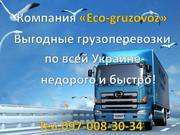 Транспортные услуги Луганск