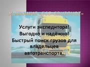 Поиск грузов для перевозчиков Луганск