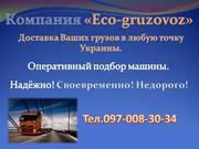 Перевозка грузов Луганск