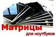 Матрицы для ноутбука в Луганске