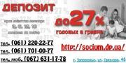 Депозитные программы  Запорожье.
