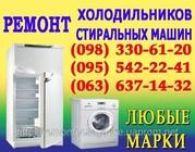 Ремонт холодильника Луганск. Вызов мастера для ремонта холодильников н