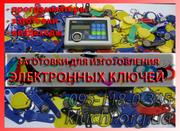 Заготовки для копирования домофонных ключей 2013 Луганск