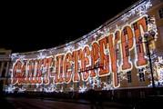 Тур в Санкт-Петербург!!!