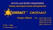 ЭП-0199 ЭП0199 ЭП-0199 ЭП 0199+ Грунтовка ЭП-0199+ грунт ЭП-0199- грун