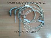 Куплю термопары ТХК-2488,  ТХК-0379-01,  ТХК539М и другие
