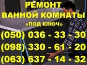 Ремонт ванной комнаты Луганск под ключ. Ремонт ванная комната