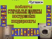 Услуги по ремонту,  установке,  чистке бойлеров,  стиральных машин