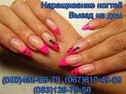 Наращивание ногтей Луганск гелем на дому.