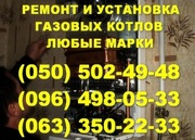 Ремонт газового котла Луганск. Мастер по ремонту газового котла