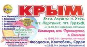 Автобусная перевозка в Крым!!!