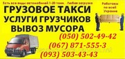 Вывоз строительного мусора Луганск. Вывоз мусор в Луганске.