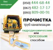 Прочистка канализации Луганск. Чистка труб,  прочистка канализации