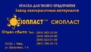 Эмаль КО-811 цена: эмаль КО-811 купить: эмаль КО-811 ГОСТ.