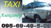 Такси Луганск