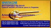 Фотодиоды ФД 263-01