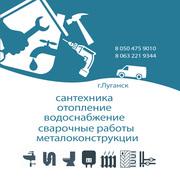 Отопление, сварочные работы,  сантехник в городе Луганск