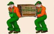 Грузчики по Луганску, обл, Донецкой обл,  с грузовым транспортом