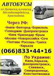 Пассажирские перевозки из Луганска,  Алчевска,  Краснодона и обратно.