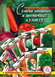 Семена овощей и цветов в Луганске с доставкой