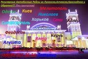 Регулярные Автобусные Рейсы по Украине и РФ