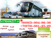 Автобусные рейсы по Украине и России