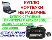 Покупаю ноутбуки,  принтеры,  МФУ и др.