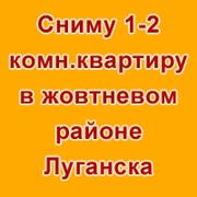 Сниму 1-2 комн.квартиру в жовтневом районе