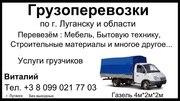 Газель 350 рублей поездка до двух часов