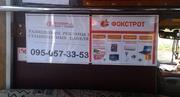 Реклама в транспорте,  маршрутных такси Луганска