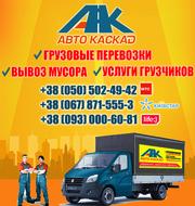 Перевозка мебели Луганск,  перевозка вещей по Луганску