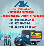 Квартирный переезд в Луганске. Переезд квартиры недорого,  услуги грузч