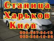 Рейсовые перевозки пассажиров по Украине
