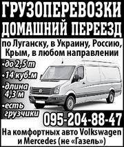 Перевезу ваше имущество из Луганска в Украину,  Россию,  Крым