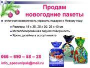 Новогодние пакеты фольгированные продам