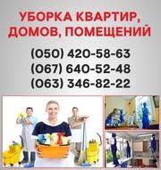 Клининг Луганск. Клининговая компания в Луганске.