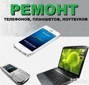 Ремонт ноутбуков,  планшетов