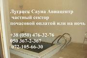 В Луганске,  Сауна,  р-он Авиацентра,  частный сектор. Почасово